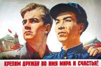 Плакат Виктора Иванова, 1954 г.