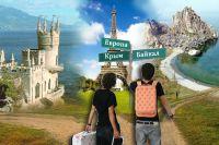 В связи с присоединением Крыма к России, многие сибиряки стали задумываться где отдохнуть летом..