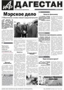 АиФ-Дагестан №15