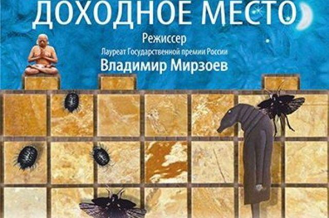 На следующей неделе в Свердловской драме состоится главная премьера весны