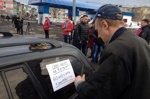 Камчатские автомобилисты устроили акцию протеста