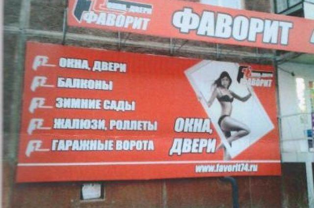Антимонопольщики забраковали магнитогорскую рекламу окон с девушкой в белье