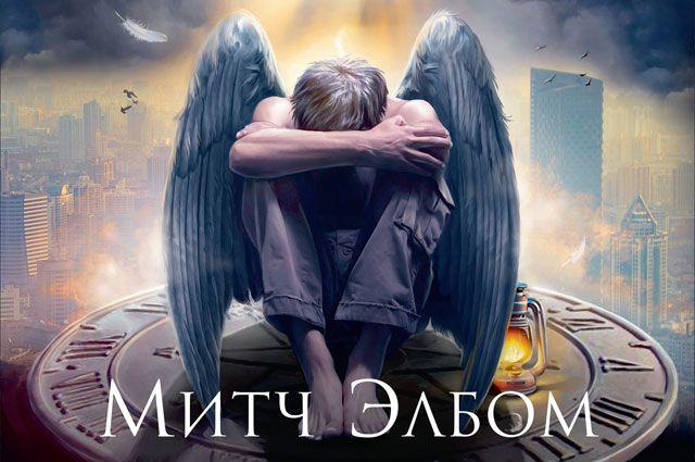 Фрагмент иллюстрации к обложке романа Митча Элбома «Хранитель времени». 2014 год.