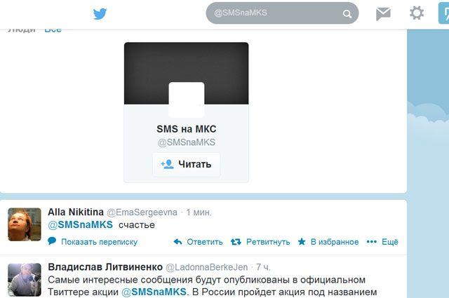 Скриншот с официального твиттера акции.