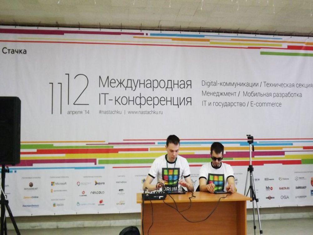 Открылась IT- конференция под бодрую музыку