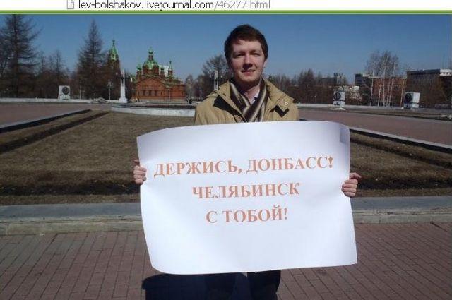 Челябинцы выступили в поддержку украинцев, проживающих на Донбассе