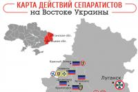 Карта действий сепаратистов на Юго-Востоке