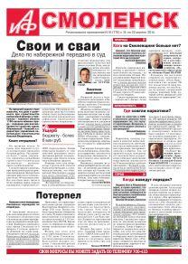 Аргументы и Факты - Смоленск №16. Свои и сваи