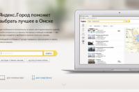 Омичи могут воспользоваться бета-версией Яндекс.Города.