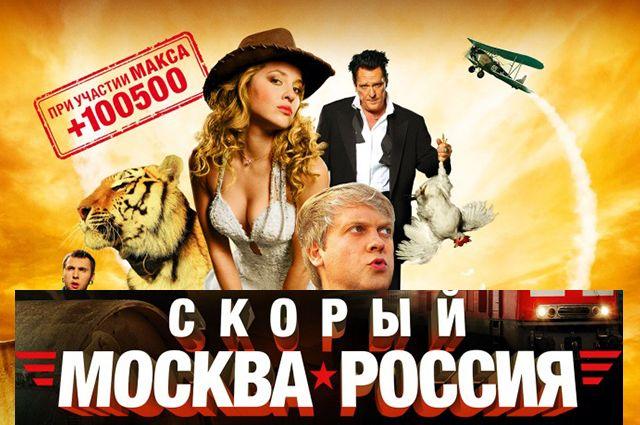 Скорый «Москва-Россия» - КиноПоиск