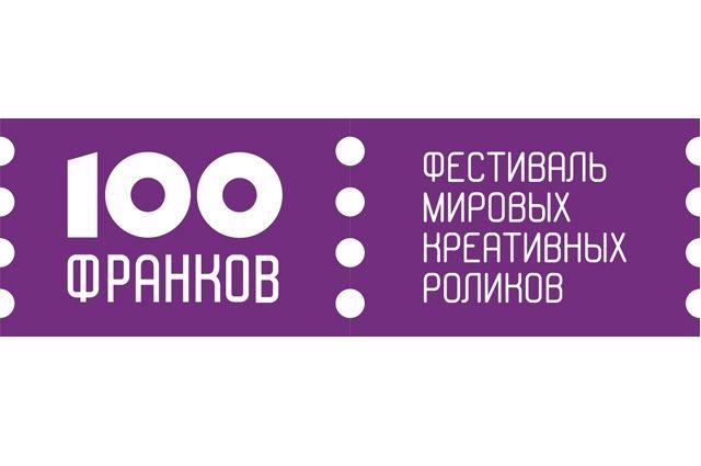 Фестиваль «100 франков» покажет 100 лучших рекламных роликов!