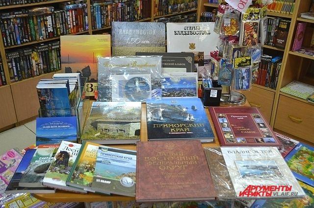 На книжных полках Владивостока - много книг о городе и крае.