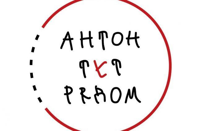 Благотворительная организация «Антон тут рядом».