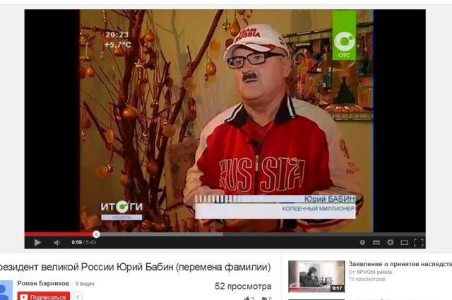 Юрий Бабин.