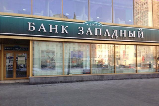 Банк «Западный», обслуживающий челябинцев, лишился лицензии