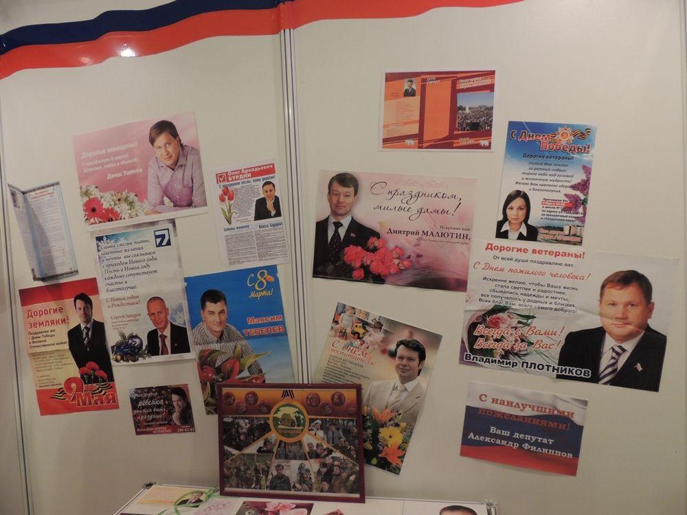 «Поздравительная агитация» от депутатов.