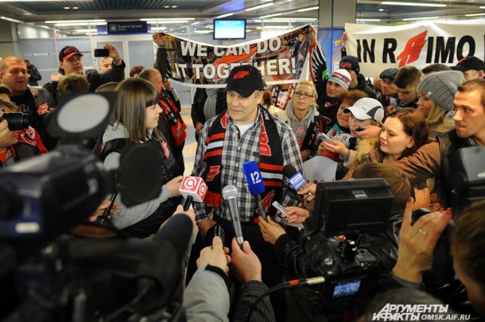 Раймо Сумманен прилетел в Омск.