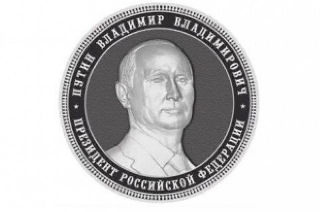 Златоустовцы чеканят монеты с портретом Путина в честь присоединения Крыма