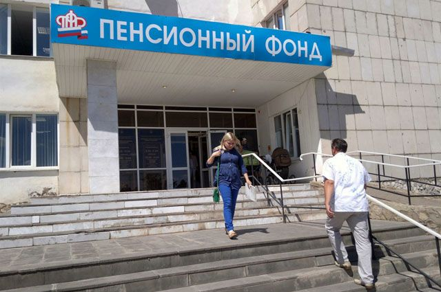 Пенсионный фонд России просит расплатиться с долгами.