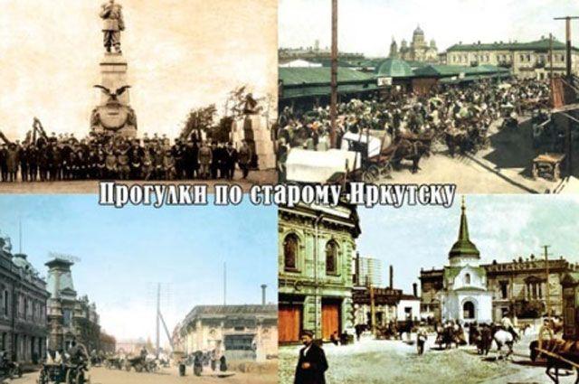 Проект «Прогулки по старому Иркутску» продолжает третий сезон историй.