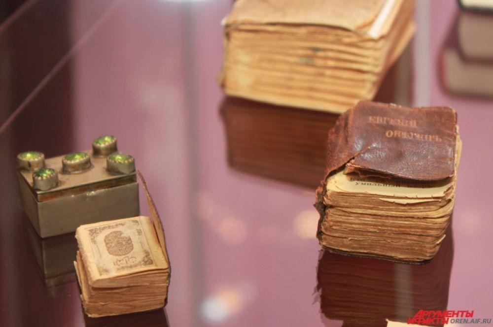 В сокровищницу редких книг краеведческого музея Оренбурга входят также миниатюрные издания – русской арабской и еврейской письменности XIX – XX веков.