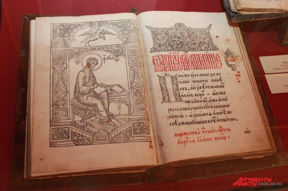 Книга была настоящим произведением искусства.