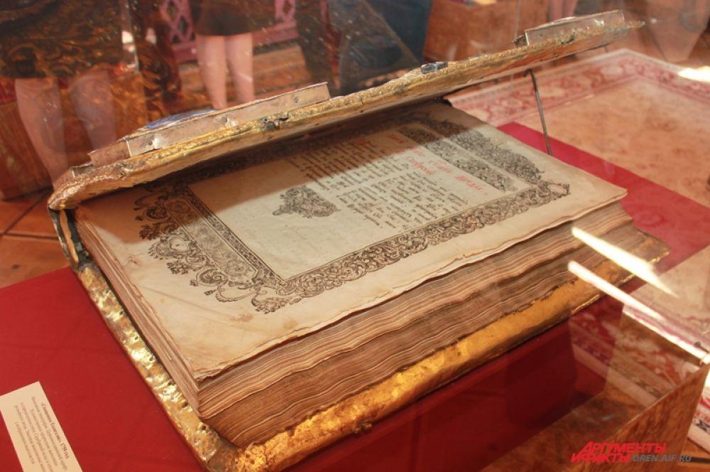 «Священное Евангелие» было отпечатано в 1759 году по заказу московских купцов первой гильдии в подарок оренбургской Преображенской церкви. Каждая страница текста обрамлена широкой декоративной рамкой.