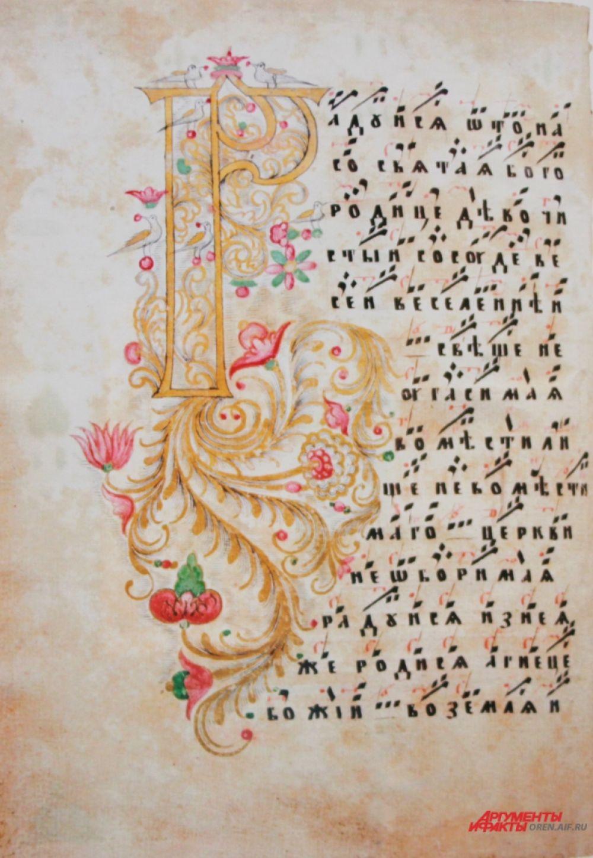 Буквица – необычное явление мировой письменности. Это не просто буква, это целый рисунок со своей композицией и сюжетом. Художники рисовали буквицы даже на всю страницу.