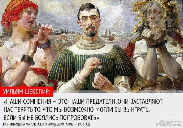 Шекспир наше отношение к ним