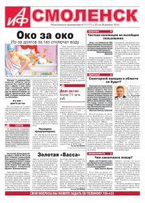 Аргументы и Факты - Смоленск №17. Око за око