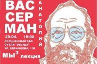 Единственная лекция Вассермана в Иркутске пройдет 29 апреля.
