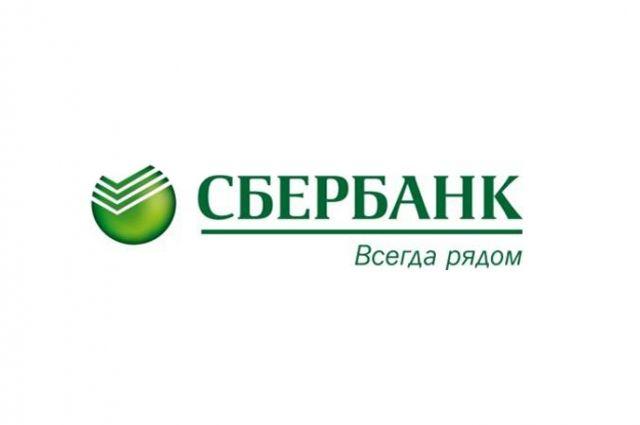 Сбербанк России удостоен международной награды HSBC