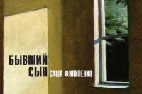 Фрагмент иллюстрации к обложке романа Саши Филипенко «Бывший сын».