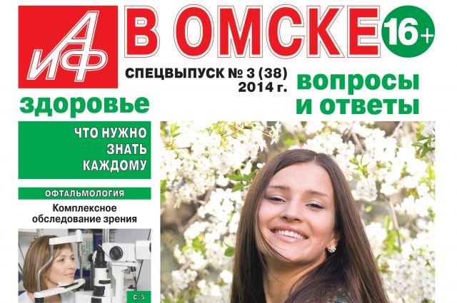 Спецвыпуск «Здоровье» подготовил «АиФ в Омске».