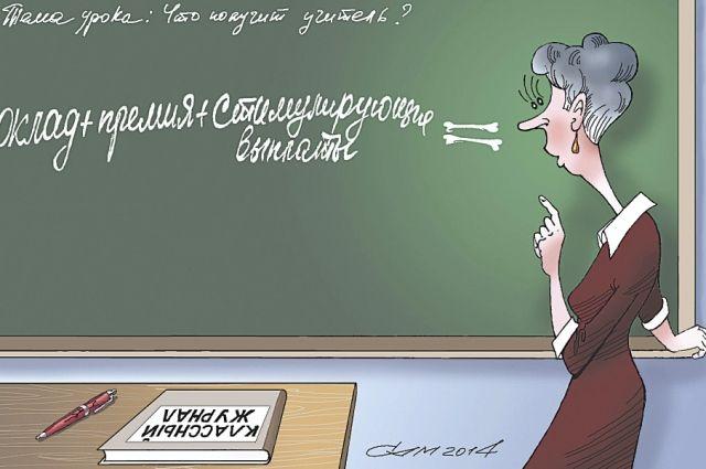 Учителя не понимают, как начисляют зарплату.