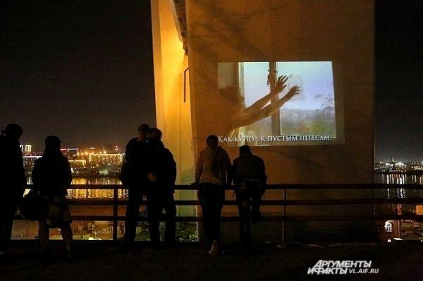 Закончился вечер поэтическим перфомансом, где в качестве экрана использовали опору Золотого моста.