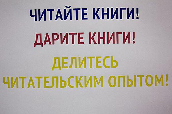 Плакат в библиотеке.