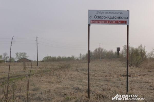 Село Озеро-Красилово, где располагался реабилитационный центр, совсем небольшое: всего около 300 человек.