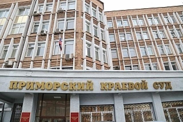 Приморский краевой суд. Здесь вынесли вердикт «приморским партизанам».
