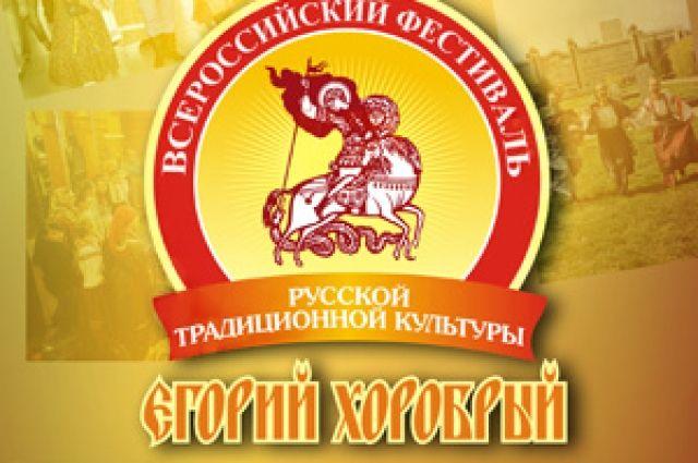«Егорий Хоробрый» пройдёт в Омске с 1 по 4 мая.