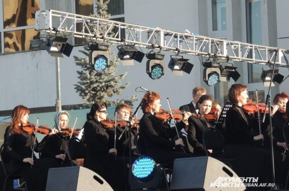 Для горожан играл Симфонический оркестр.