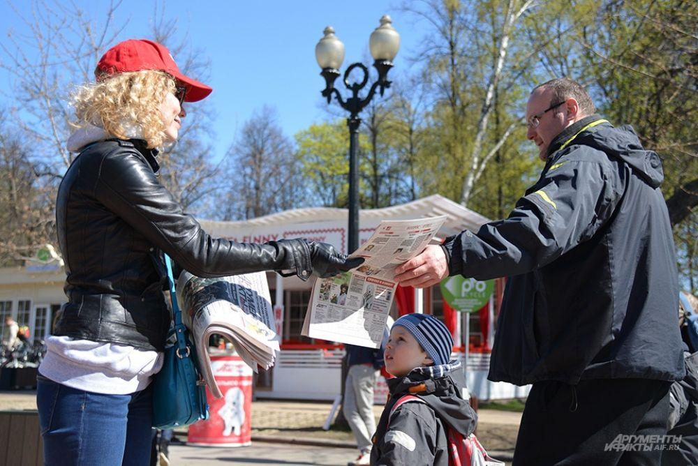 Сотрудники «АиФ» раздают прохожим газеты и знакомятся со своими читателями.