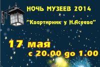 Ночь музеев во Владивостоке.