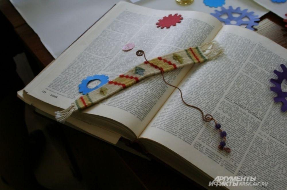 Уникальные закладки из бумаги, ниток или проволоки научили делать на мастер-классе.