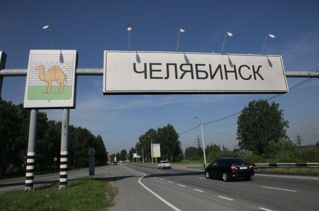 Челябинск претендует на субсидии для создания городской агломерации