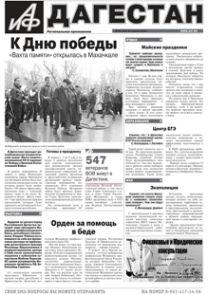 АиФ-Дагестан №18