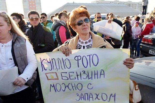 Камчатцы протестуют.