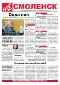 Аргументы и Факты - Смоленск №18. Одна она