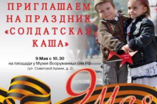 « Главпродукт», Музей Вооруженных сил  и «Аргументы и факты»  приглашают на Праздник  «Солдатская каша»