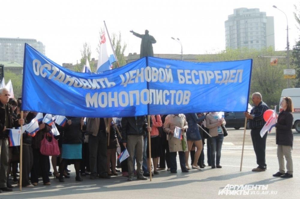 Волгоградцы стали собираться на площади Ленина в 9 часов утра.